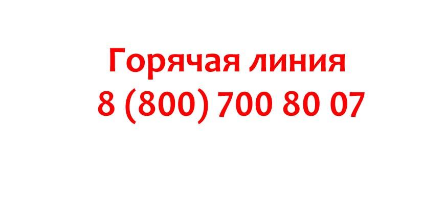 Контакты авиакомпании НордСтар
