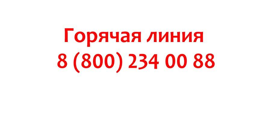 Контакты авиакомпании Utair