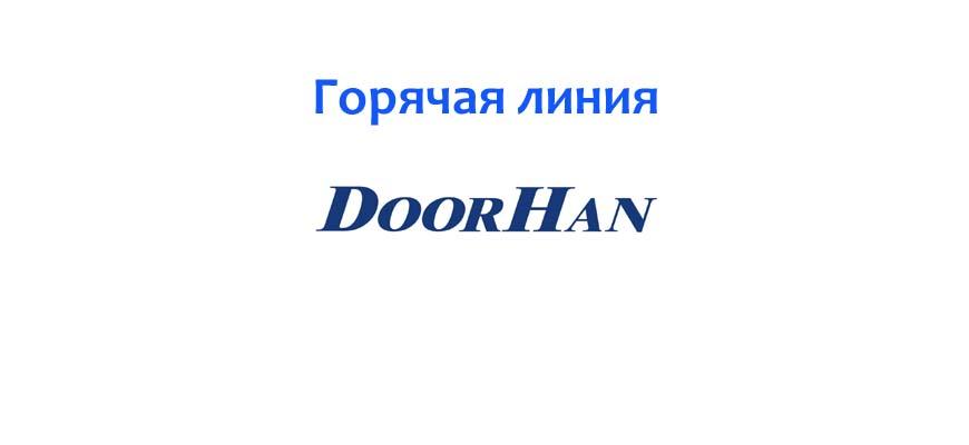 Горячая линия Дорхан