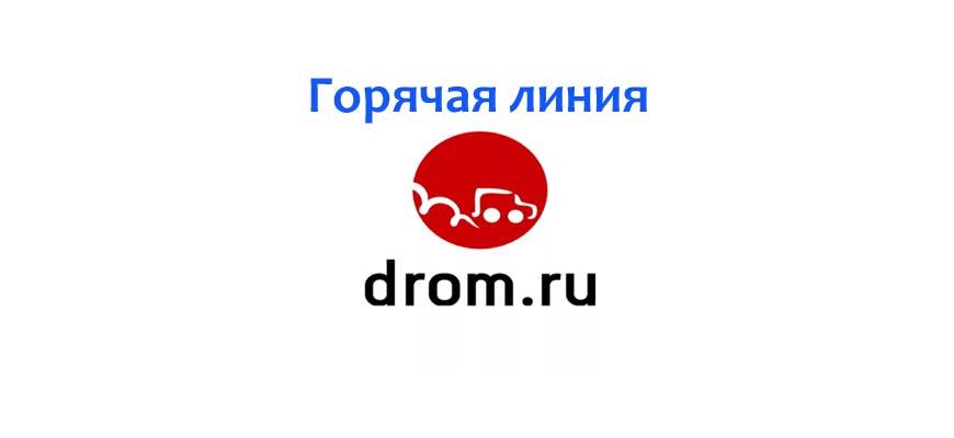 Горячая линия Дром.Ру