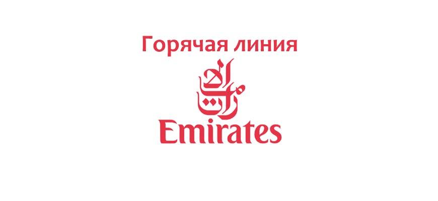 Горячая линия Emirates