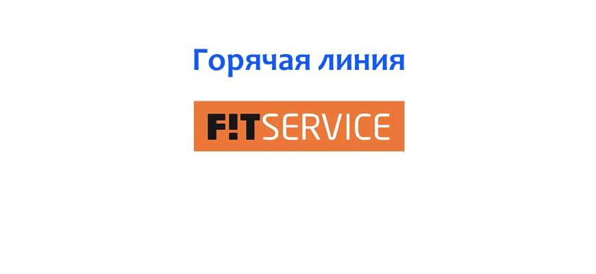 Горячая линия Фит Сервис