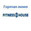 Горячая линия Fitness House