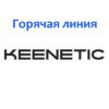 Горячая линия Keenetic