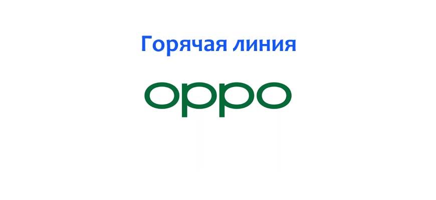 Горячая линия Oppo