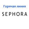 Горячая линия Сефора