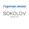 Горячая линия Соколов