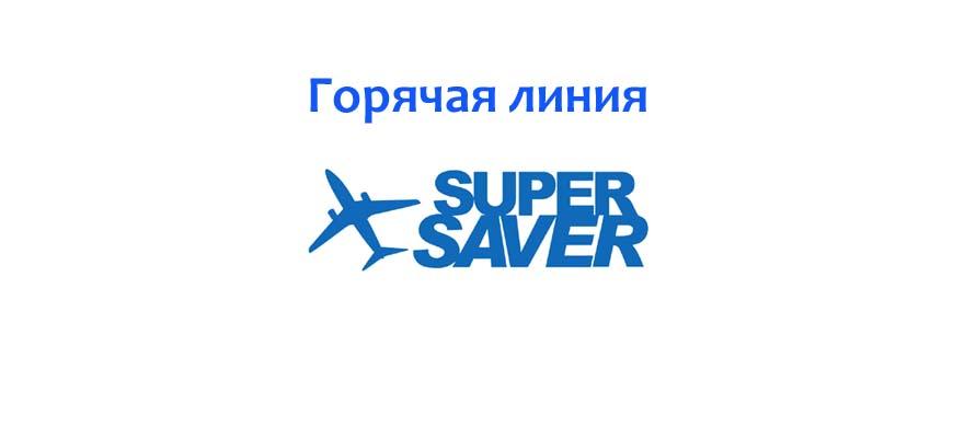 Горячая линия Суперсейвер