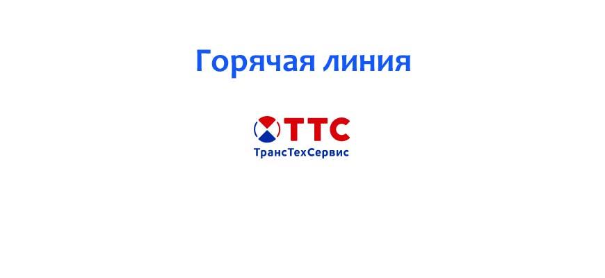 Горячая линия ТТС