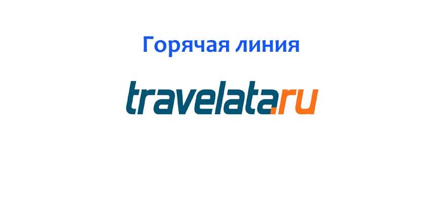 Горячая линия Travelata