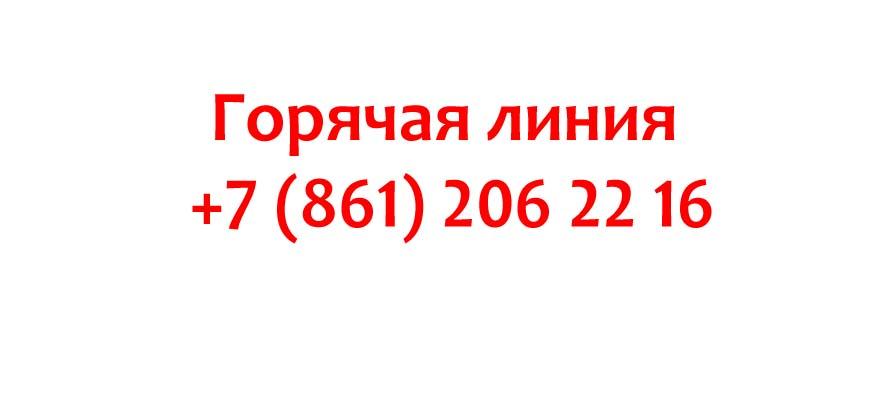 Контакты Омикрон