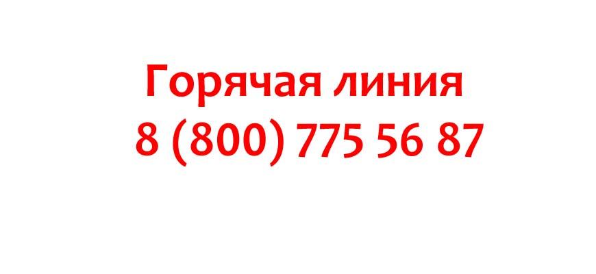 Контакты компании Китфорт