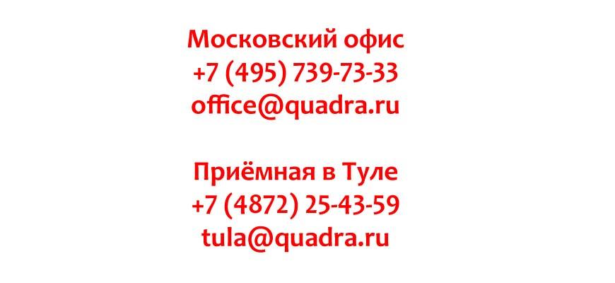 Контакты компании Квадра