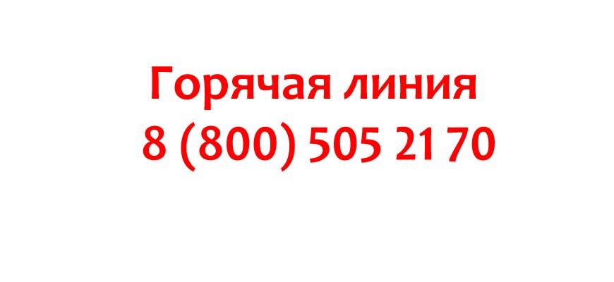 Контакты компании Sinsay