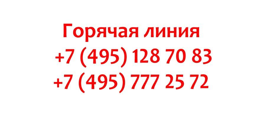 Контакты компании Тикетс.Ру