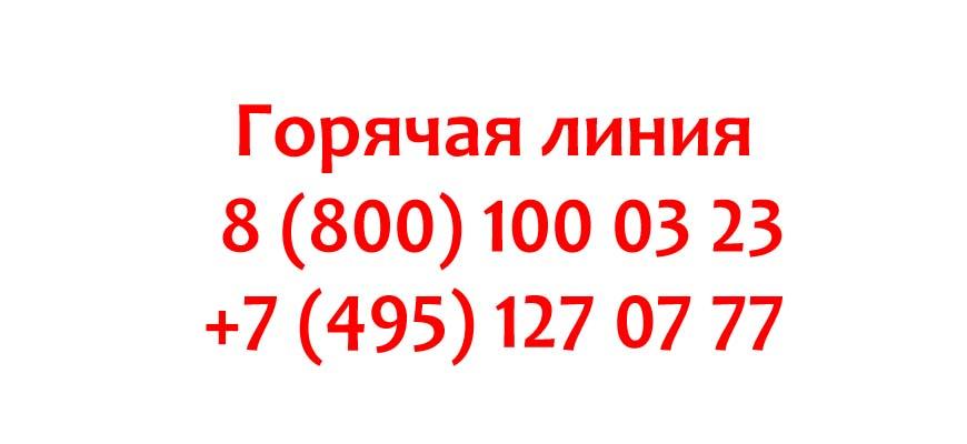 Контакты компании Zadarma