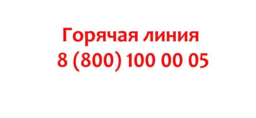 Контакты сети магазинов Сефора