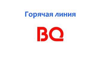 Горячая линия BQ