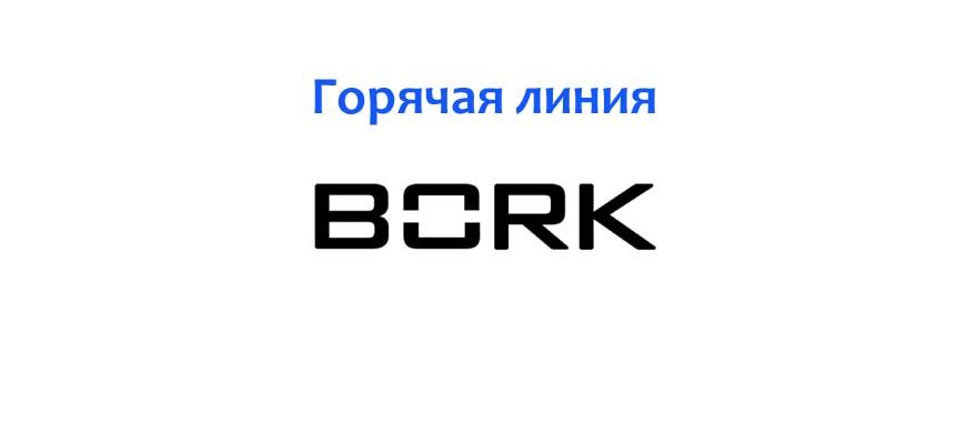 Горячая линия Борк