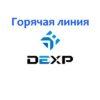 Горячая линия Dexp