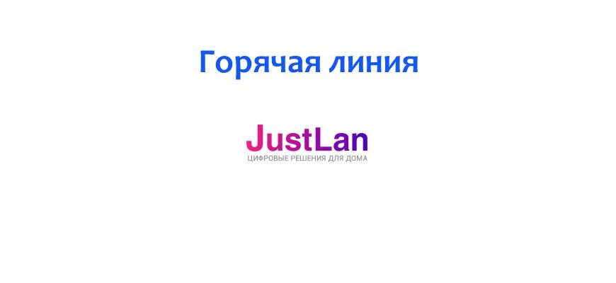 Горячая линия Джастлан