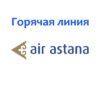 Горячая линия Эйр Астана