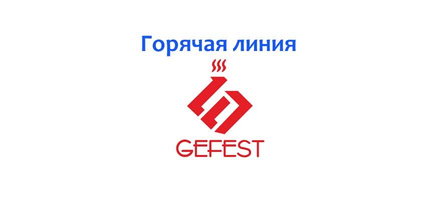 Горячая линия Гефест