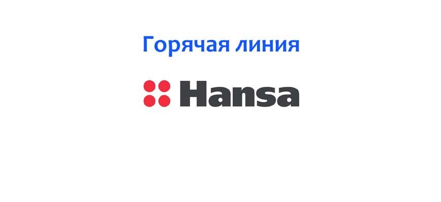Горячая линия Ханса