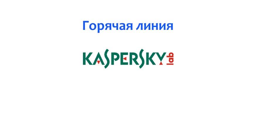Горячая линия Касперского