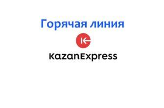 Горячая линия Казань Экспресс