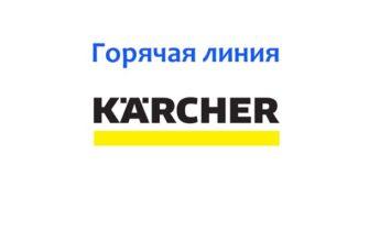 Горячая линия Керхер
