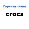 Горячая линия Крокс