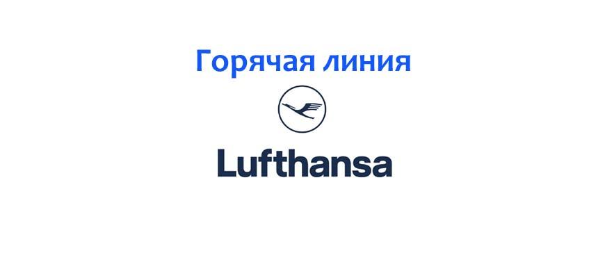 Горячая линия Люфтганза