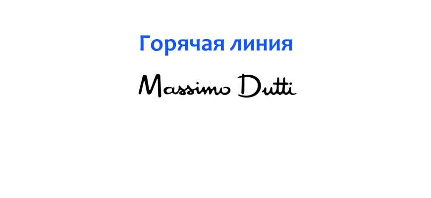 Горячая линия Массимо Дутти