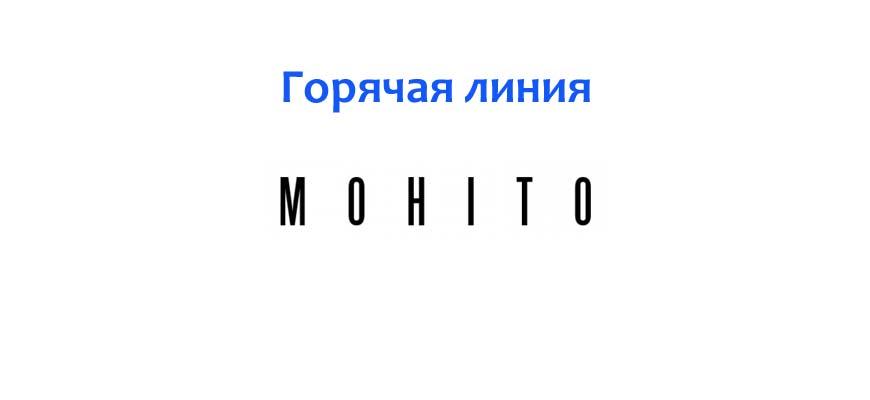 Горячая линия Мохито