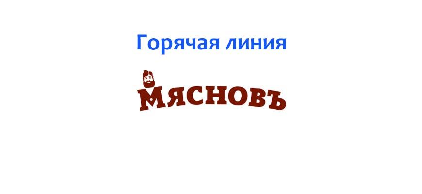 Горячая линия Мяснов