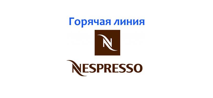 Горячая линия Неспрессо