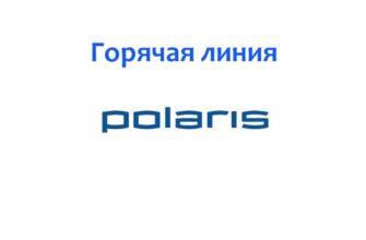 Горячая линия Поларис