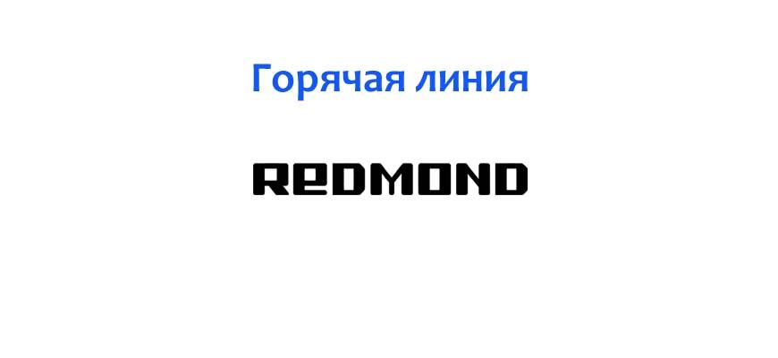 Горячая линия Редмонд