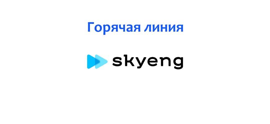 Горячая линия Skyeng