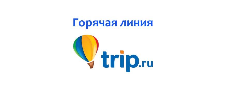 Горячая линия Trip.ru