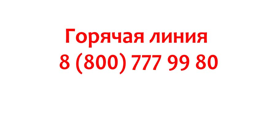 Контакты Интернет-магазина Автодок