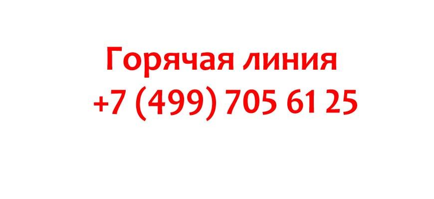 Контакты Trip.ru