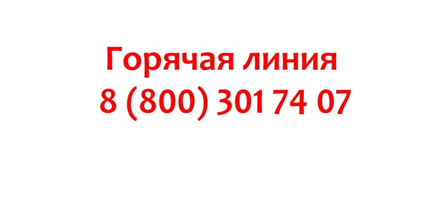Контакты компании Леново