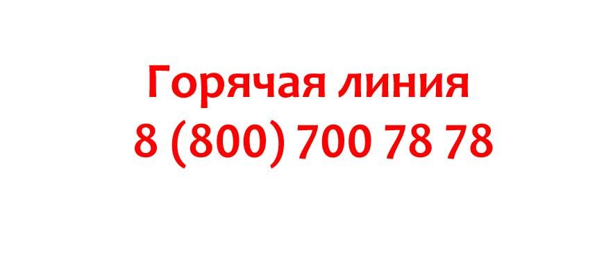 Контакты туроператора Тез Тур