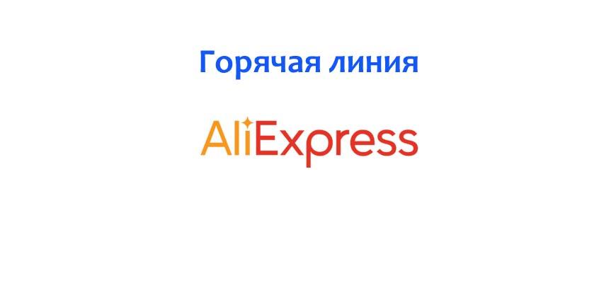 Горячая линия Алиэкспресс
