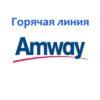 Горячая линия Амвей