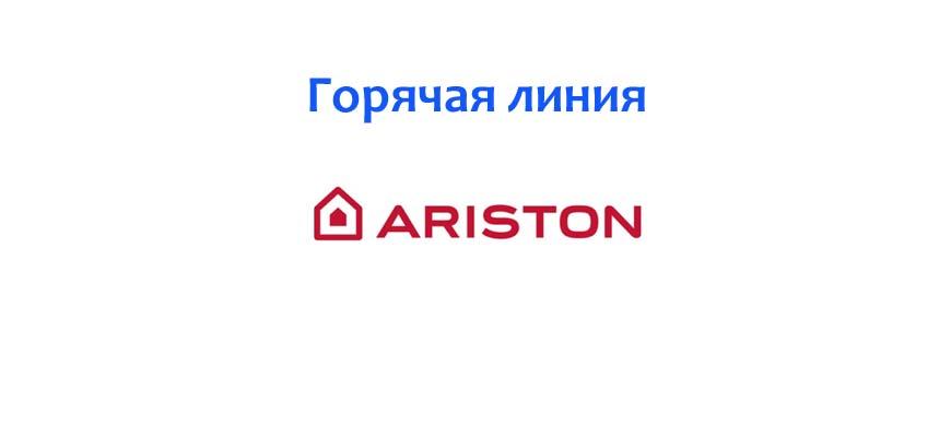 Горячая линия Аристон