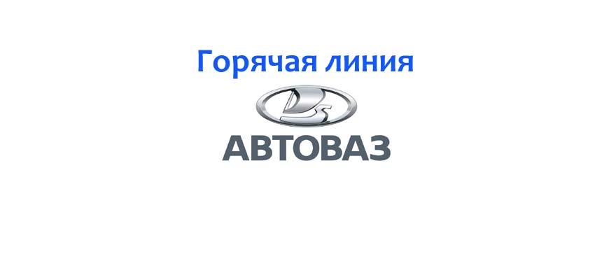 Горячая линия АвтоВАЗ