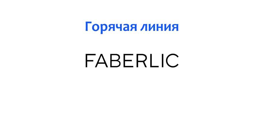 Горячая линия Фаберлик